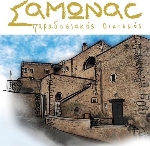 Samonas Traditional Villa No2 Mantzourana